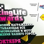 Racing Life Awards 2011